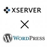 エックスサーバーへのWordpressの導入方法