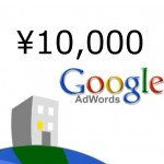 Googleアドワーズで10,000円分のプロモーションコードを設定する方法