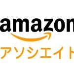 アマゾンアソシエイトの特徴と登録方法