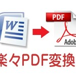 ファイルをPDFに変換する方法