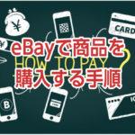 eBayで商品を買う方法!PayPAlや使えるクレジットカードの利用方法