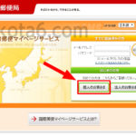 国際マイページサービスの使い方!住所の書き方や伝票発行の手順