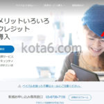 PayPalのアカウント作成方法と本人確認手続きのやり方を画像で解説