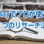 eBayで最も使う7つの検索方法!検索順位やリサーチのやり方を解説