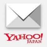 Yahoo!ID取得方法とYahoo!メールの使い方を解説