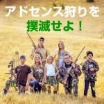アドセンス狩りへの対策と予防方法