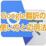 Google翻訳の使い方と3つの応用術!eBay輸出トップセラーが解説します