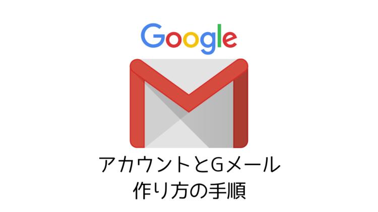 作成 g メール