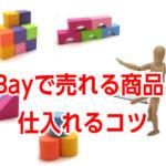 eBayで売れる商品を仕入れるコツ!2つの分類で見る有効な方法とは