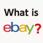eBayとは?出品や販売方法、ヤフオクとの違いを解説