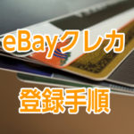 eBayでのクレジットカード登録方法