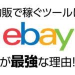 なぜ今eBay輸出物販が激アツなのか!?その5つの理由とメリットを説明します